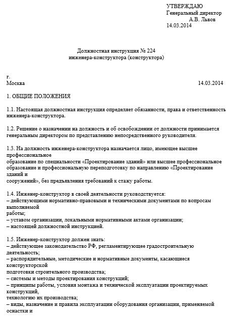 должностная инструкция директора строительной организации 2017 г