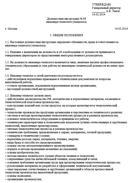 Инструкции для офисных работников