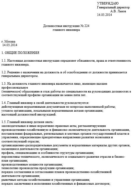 Должностная инструкция заместителя главного инженера таганрог работа бухгалтер