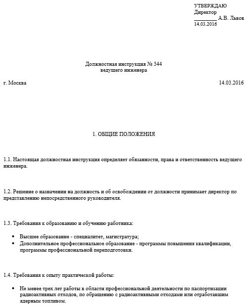 Должностная инструкция начальника отдела геодезии