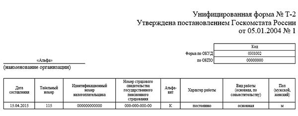Образец заполнения идентификационного номера в личной карточке