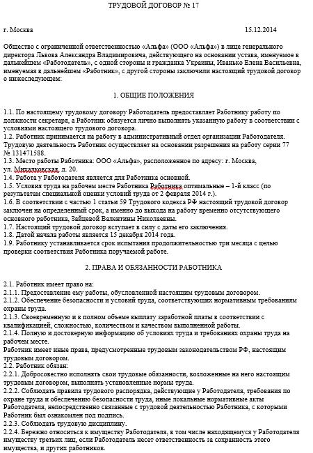 Образец трудового договора с иностранным гражданином 2018.