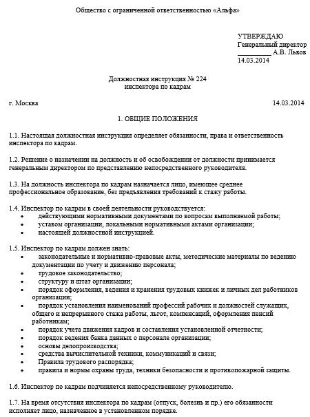 Должностная инструкция начальника сметно договорного отдела