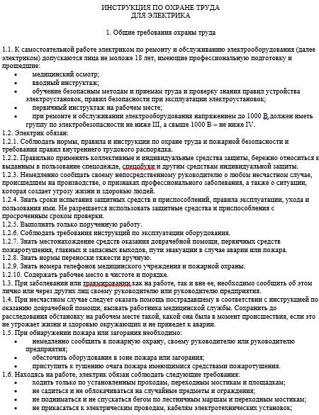 инструкции по охране труда заместителя директора