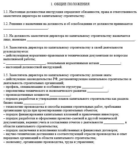 должностная инструкция заместителя начальника отдела капитального строительства кожным проблемам