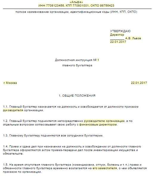Должностная инструкция руководителя службы делопроизводства функциональные о