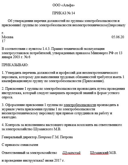 Договор на инструктаж электробезопасность как получить группу допуска по электробезопасности владивосток