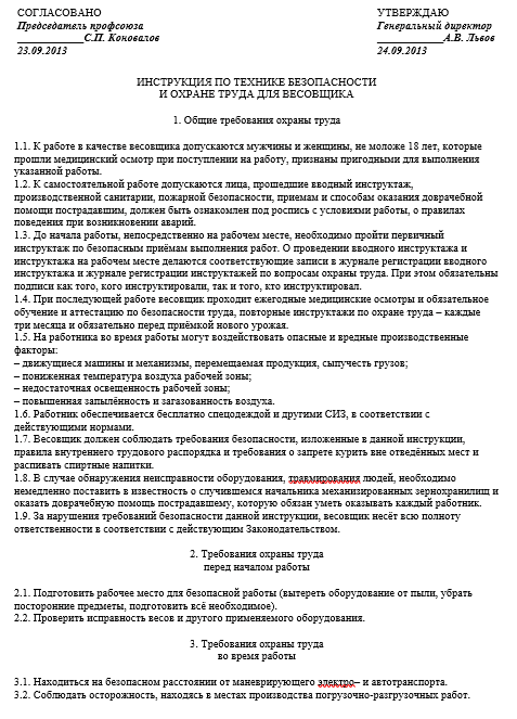 Инструкция по охране труда мастера производственного обучения