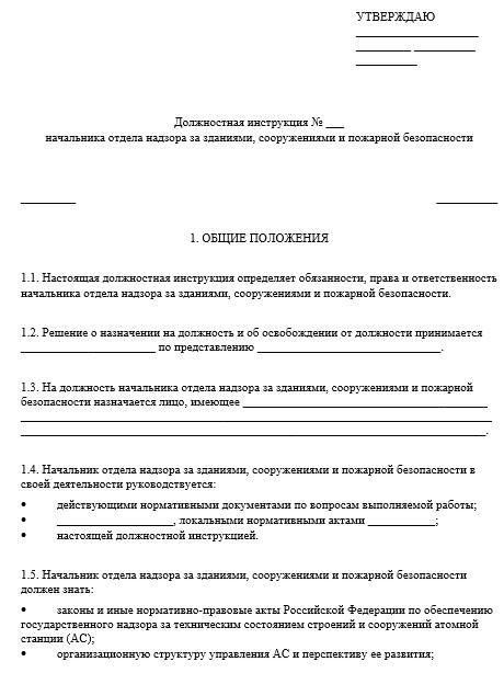 функциональные обязанности начальник сектора режима