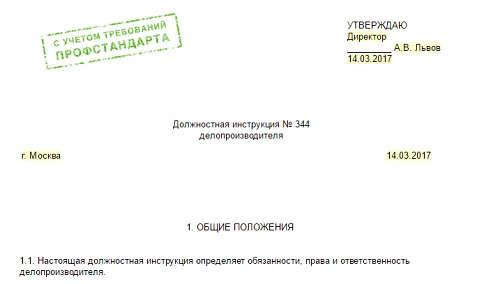 Начальника заместителя должностная канцелярии инструкция