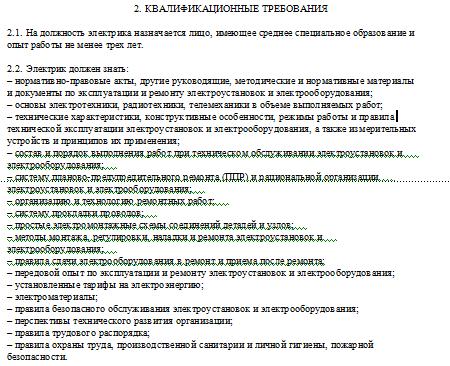 Должностная инструкция слесаря электромонтажника по профстандарту
