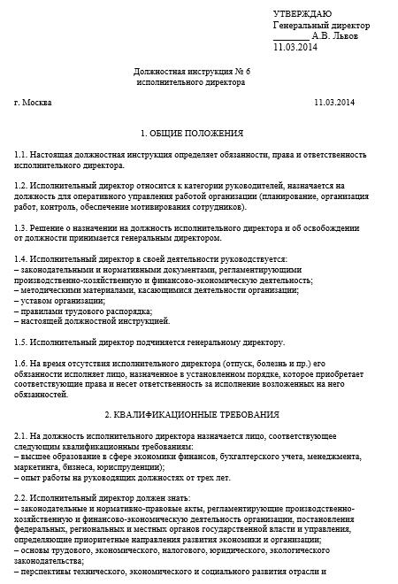 Исполнительный Директор Должностная инструкция