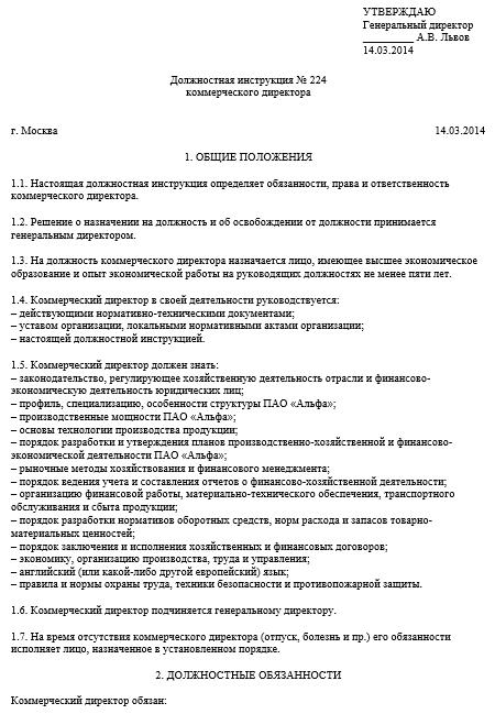 должностные обязанности специалиста договорного отдела образец