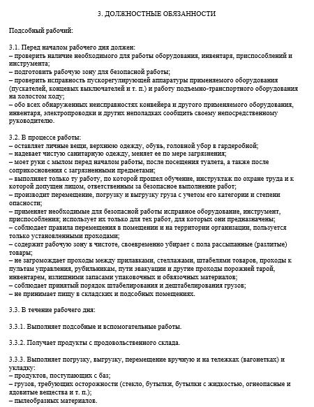 ектс должностные инструкции для медработниуов