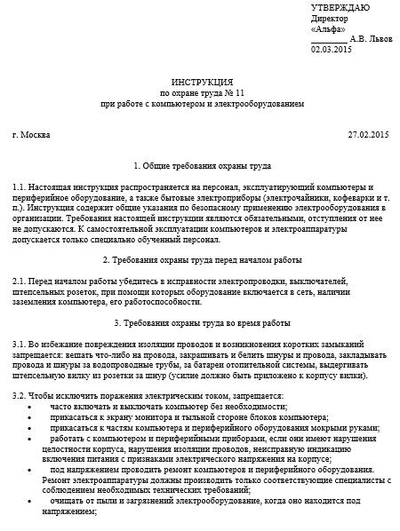 Инструкция по электробезопасности на 2 группу
