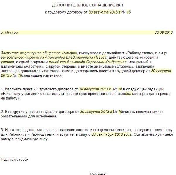 Дополнительное соглашение к трудовому договору. Сокращение испытательного срока сотрудника
