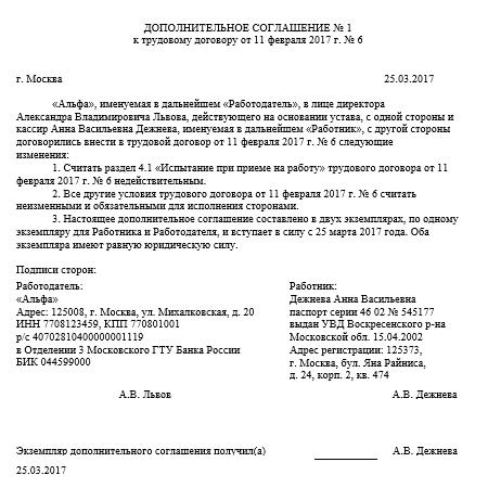Нюансы испытательного срока - Управление персоналом