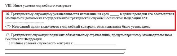 Изображение - Испытательный срок для госслужащих ispytatelnyy-srok_1_250219