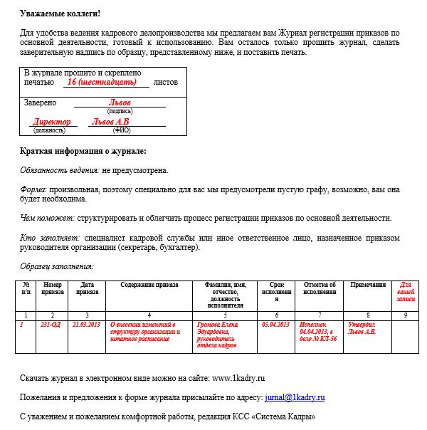 Оформление управленческих документов. Приказ online presentation.