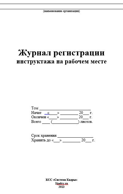 jurnal-registratsii_1_230517