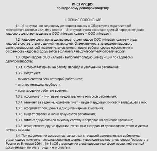 Кадровое Делопроизводство с Нуля Пошаговые инструкции