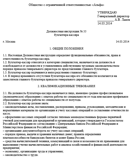 Должностная инструкция Бухгалтера в Бюджетном Учреждении