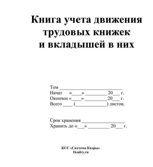 Журнал Движения Трудовых Книжек скачать