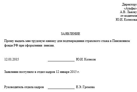Также документ требуется для подтверждения стажа в Пенсионный фонд.