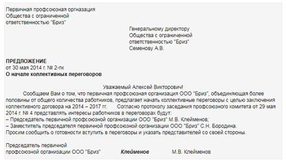 Образец заявления о вступлении в СРО АРУК.