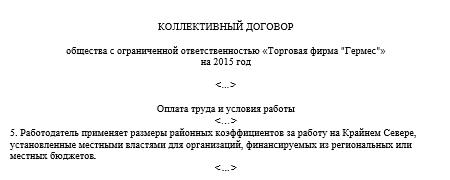 Пример коллективного договора на предприятии каталог файлов.