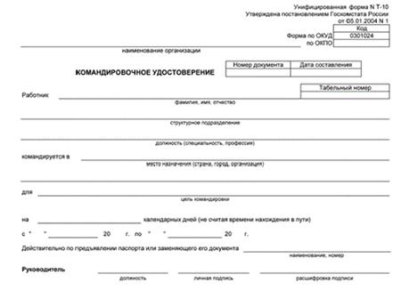 скачать бланк командировочного удостоверения украина