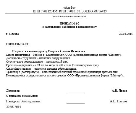 Приказ о назначениии ответственного лица за предоставление информации в егаис образец