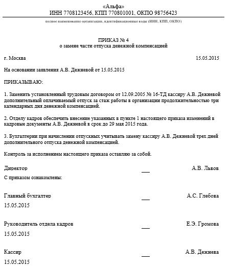 компенсация за неиспользованный отпуск расчет документ