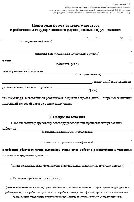 Анкета для госслужащих образец заполнения