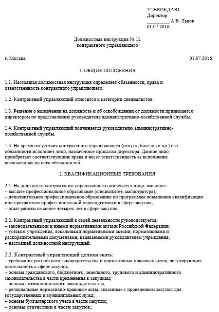 Должностные Инструкции Бухгалтера По Расчетам С Поставщиками И Подрядчиками Бюджетного Учреждения