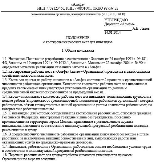 Трудовой договор с иностранцем 2019
