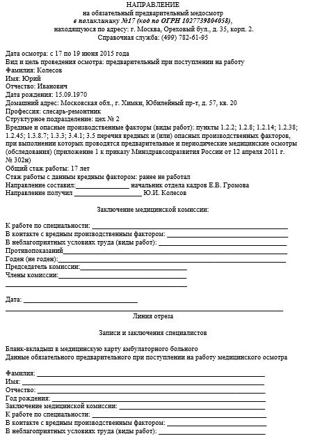 Маршрутный лист бланк украина