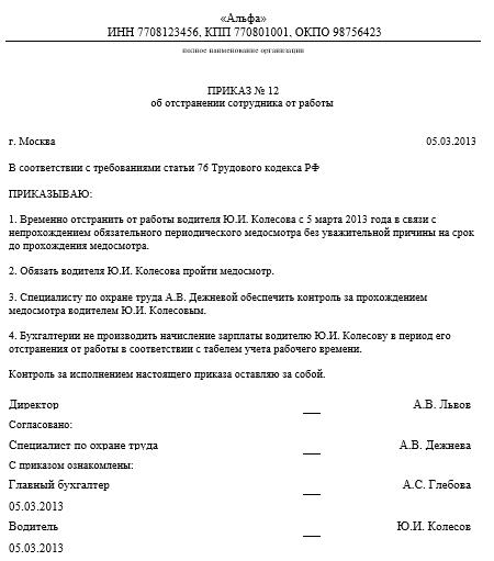 Порядок прохождения медицинских осмотров при приеме на работу вывоз металлолома из дома в Первомайское