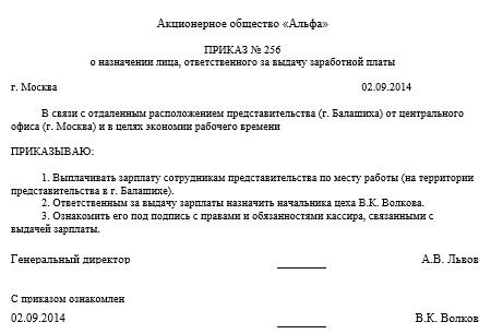 Образец приказ о назначении директора рк — Советы юристов