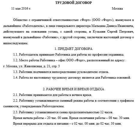 Трудовой договор Подрезковская 2-я улица трудовой договор для фмс в москве Новые Сады 5-я улица