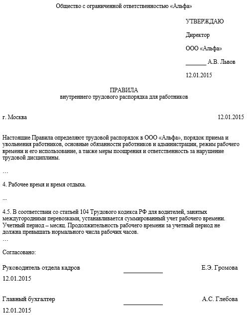 Суммарный учет рабочего времени в штатном расписании
