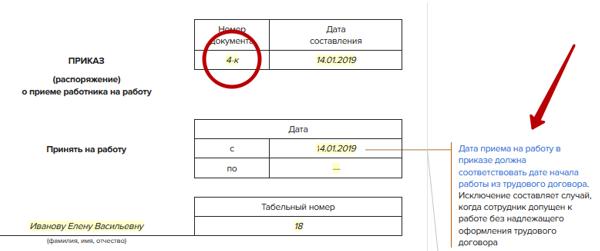 Как идет нумерация приказов о приеме на работу
