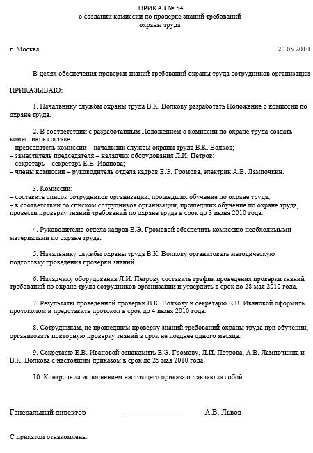 правила устройства электроустановок группа по электробезопасности