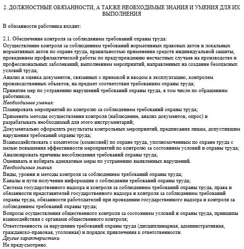 Должностная инструкция Инспектора по Охране Труда