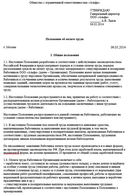 500 Рублей в день программа