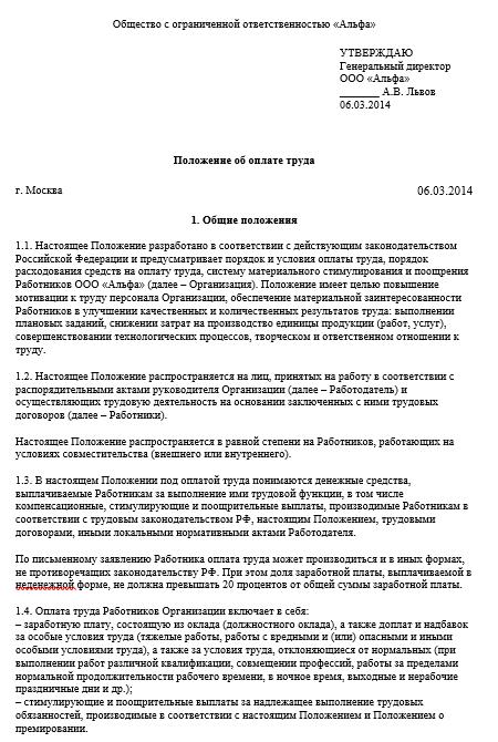 Трудовой договор с почасовой оплатой труда характеристику с места работы в суд Садовая-Триумфальная улица