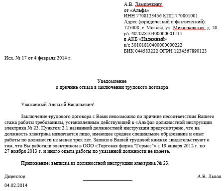 Надо ли уведомлять о приеме на работу гражданина кыргызстана