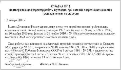 какие нужно документы на офориление пенсии по уходу за пенсионерам1400и