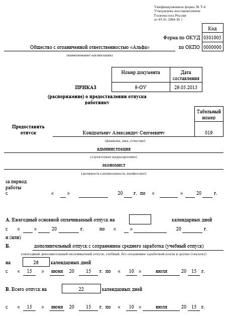 курсы для заработка суммированный учет образец заявления