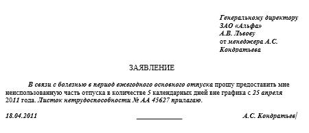 Заявление сотрудника о переносе неиспользованной части отпуска по графику